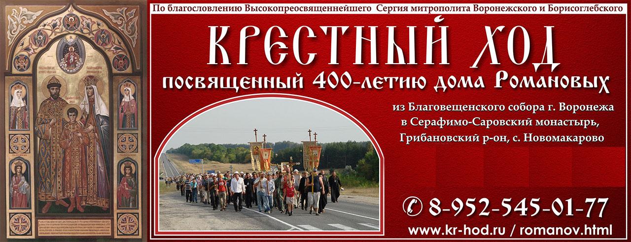 Крестный ход посвященный 400-летию дома Романовых