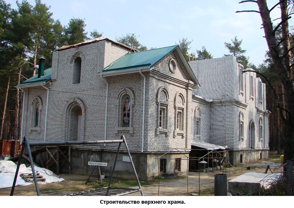 Строительство верхнего храма.