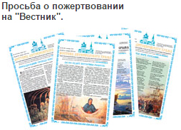 Помощь Вестнику