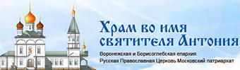 Сайт храма во имя святителя Антония (Смирницкого)